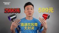599元的徕芬高速吹风机,对标2990元戴森,你猜结果会怎样?