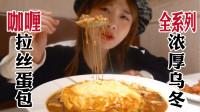 密子君·超浓香芝士咖喱料理,边吃边拉丝!就差把盘舔干净