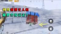 和平精英揭秘:利用侦察无人机,可以运走空投?动力堪比装甲车!