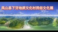 凤山县下牙地质文化村民俗文化展演