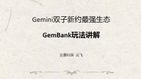 Gemini双子新约最强生态GemBank讲解分享