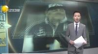 """""""球王""""马拉多纳陨落! 第一时间 20201126"""