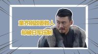 剧集:童齐刚政委竭力救人  却被日军压制无功而返