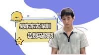 """剧集:把""""心疼""""打在公屏上!易东东去深圳 告别马晓晓"""