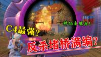 搞笑鹿鹿203:最强C4玩法?无敌自爆兵,竟反杀堵桥玩家?