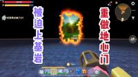 迷你世界:单人荒野生存第97期,寻找黑龙巢穴,被意外弄到基岩上