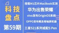 「科技盘点」59.搭载M1芯片MacBook Air/Pro