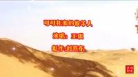 原创王琪新歌《可可托海的牧羊人》完整版演唱:王琪