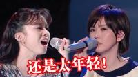"""00后歌手和孙燕姿合唱翻车?不仅跑调还""""忘词""""?还是太年轻!"""