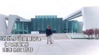 2020.10古典舞网课 《大鱼海棠》 莲莲 杨红 群群