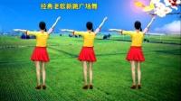 新版广场舞《北京的金山上》光芒照四方,毛主席就是那金色的太阳