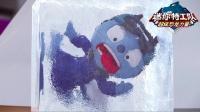 迷你特工队3 娱乐搞笑精彩片花:福乐在冰箱玩被冻成冰块!