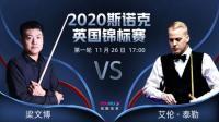 英锦赛第一轮 梁文博VS艾伦-泰勒