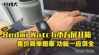 Redmi Watch小方屏开箱:售价简单粗暴 功能一应俱全