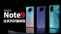 """「科技美学直播」""""三剑""""齐发 Redmi Note9系列开箱"""