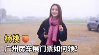 杨桃,元旦你去广州吗?广州房车展门票如何领呢?