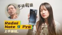 「极果研究室」Redmi Note 9 系列上手体验