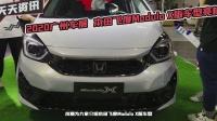 [天天资讯]2020广州车展 本田飞度Modulo X版车型
