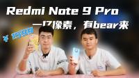 「趣体验」一亿像素有备而来!Redmi Note 9 Pro首发开箱