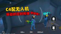 和平精英象昊:C4配无人机制作移动炸弹 小雨都傻了!