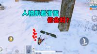 和平精英象昊:人物还能趴着滑滑雪板 这什么造型呀?!