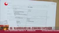 视频 香港: 特区政府赋权私家医生向病人发强制检测指示 违者罚款或监禁