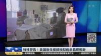视频 特殊警告! 美国医生视频模拟病患临终视野