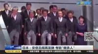 """视频 日本: 安倍丑闻再发酵 考验""""继承人"""""""