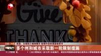 视频 美国: 日增死亡病例攀升 疫情中迎来萧瑟感恩节