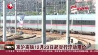 视频 京沪高铁12月23日起实行浮动票价