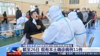 内蒙古发布满洲里新冠溯源情况 病毒与俄罗斯流行毒株高度同源
