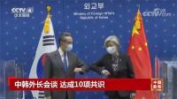 中韩外长会谈 达成10项共识