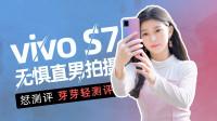【恏测评】芽芽轻测评|5G自拍神器vivo S7,无惧直男拍摄手法,随手出大片!蓝厂美颜算法VS美图算法谁更强?