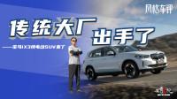 传统大厂出手了——宝马iX3纯电动SUV来了