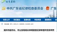 广东潮州副市长、市公安局局长被查