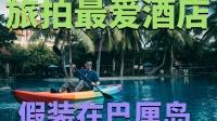 江灵光 | 三亚旅拍最爱酒店,假装在巴厘岛