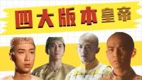 鹿鼎记:四大版本的康熙皇帝,谁最击中你!