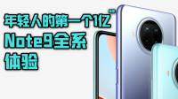 「小白测评」红米Note9 4G/5G/Pro体验 年轻人的第一个1亿…像素达成