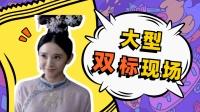 鹿鼎记:建宁公主的大型双标现场,简直绝了!
