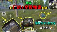 和平精英:挑战厂房物资+空投吃鸡,装甲车VS火力车,无伤4杀!