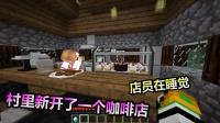 MC我的世界:村里新开了一家咖啡店,店员正在睡觉,我要做啥?