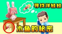 【木鱼】迷你世界:寻找洋娃娃守住木鱼的秘密!
