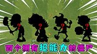 植物大战僵尸:那些拥有超能力的僵尸,个个身怀绝技!
