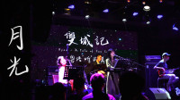 【Live实录】Ayen何璟昕治愈系粤语原创新民谣《月光》2020「双城记」