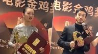 黄晓明斩获金鸡奖最佳男主角 周冬雨再摘最佳女主