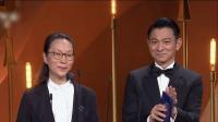 奚美娟刘德华出席,揭晓第33届中国电影金鸡奖最佳男主角奖 金鸡奖颁奖晚会 20201128