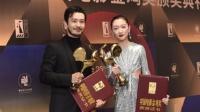 金鸡奖获奖名单揭晓:黄晓明周冬雨分获最佳男女主角