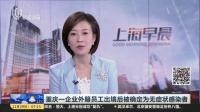 视频|重庆一企业外籍员工出境后被确定为无症状感染者