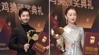第33届金鸡奖:《夺冠》最佳故事片 黄晓明周冬雨封帝后