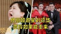 佟丽娅成功追星刘德华,还跑到贾玲微博底下炫耀,贾玲如果能重来